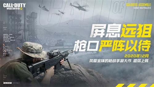 《使命召唤手游》官宣定档,12月即将正式上线