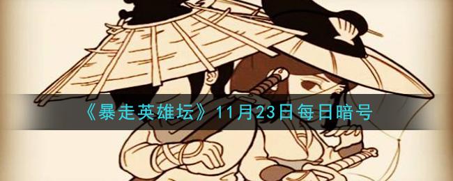 《暴走英雄坛》2020年11月23日每日暗号答案
