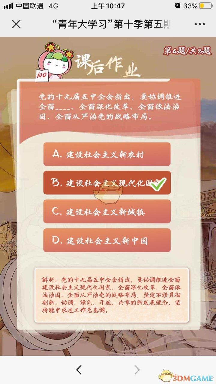 党的十九届五中全会指出,要协调推进全面什么