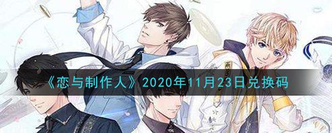 《恋与制作人》2020年11月23日兑换码