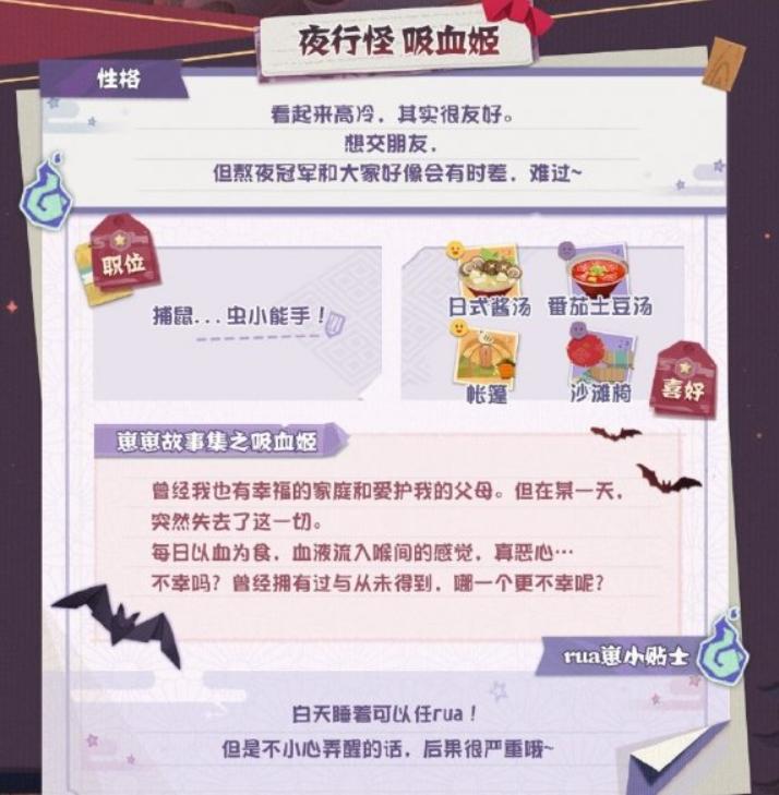 《阴阳师:妖怪屋》新SR式神吸血姬介绍