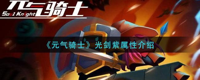 《元气骑士》光剑紫属性介绍