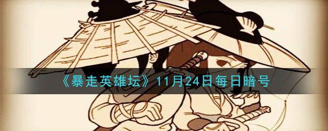《暴走英雄坛》2020年11月24日每日暗号答案