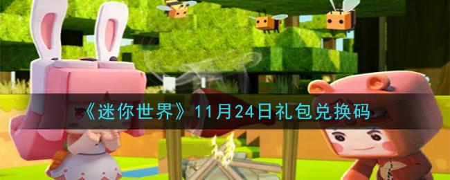 《迷你世界》2020年11月24日礼包兑换码