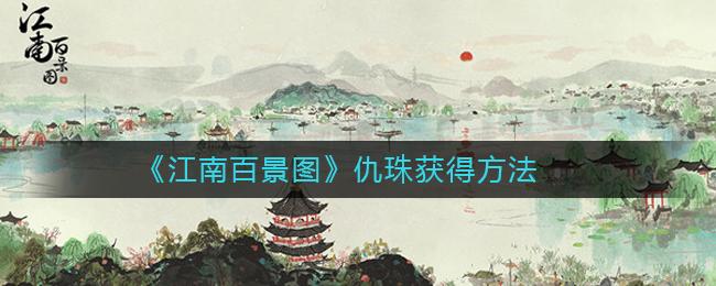 《江南百景图》仇珠获得方法