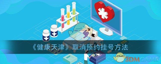 《健康天津》取消预约挂号方法