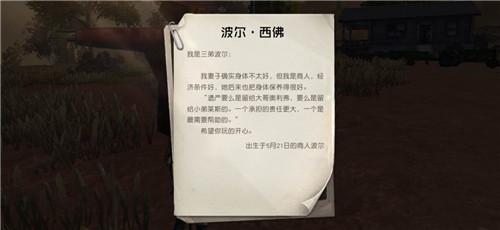 《黎明觉醒》西佛的遗产保险箱密码介绍