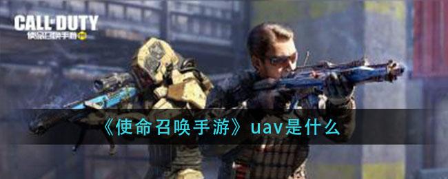 《使命召唤手游》uav是什么