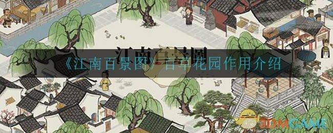 《江南百景图》百草花园作用介绍
