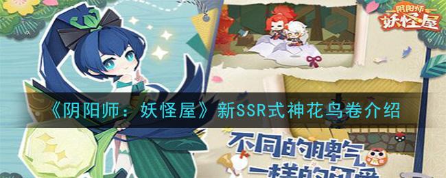《阴阳师:妖怪屋》新SSR式神花鸟卷介绍