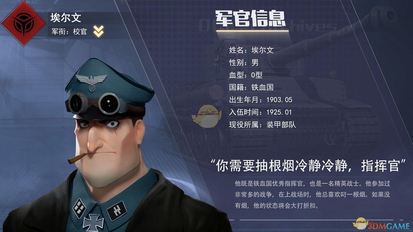 《战争公约:王牌使命》指挥官埃尔文介绍