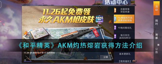 《和平精英》AKM灼热熔岩获得方法介绍