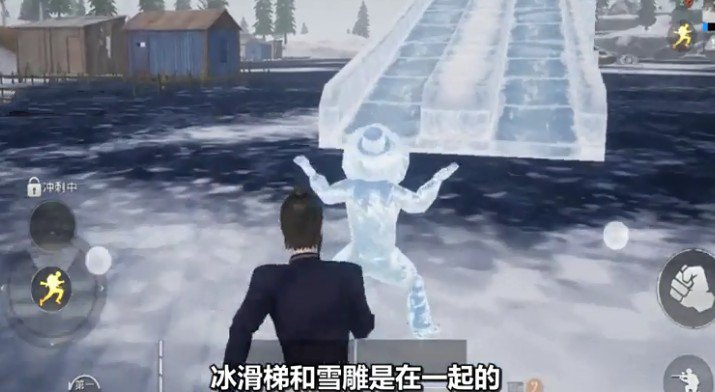 《和平精英》极寒模式冰滑梯位置介绍