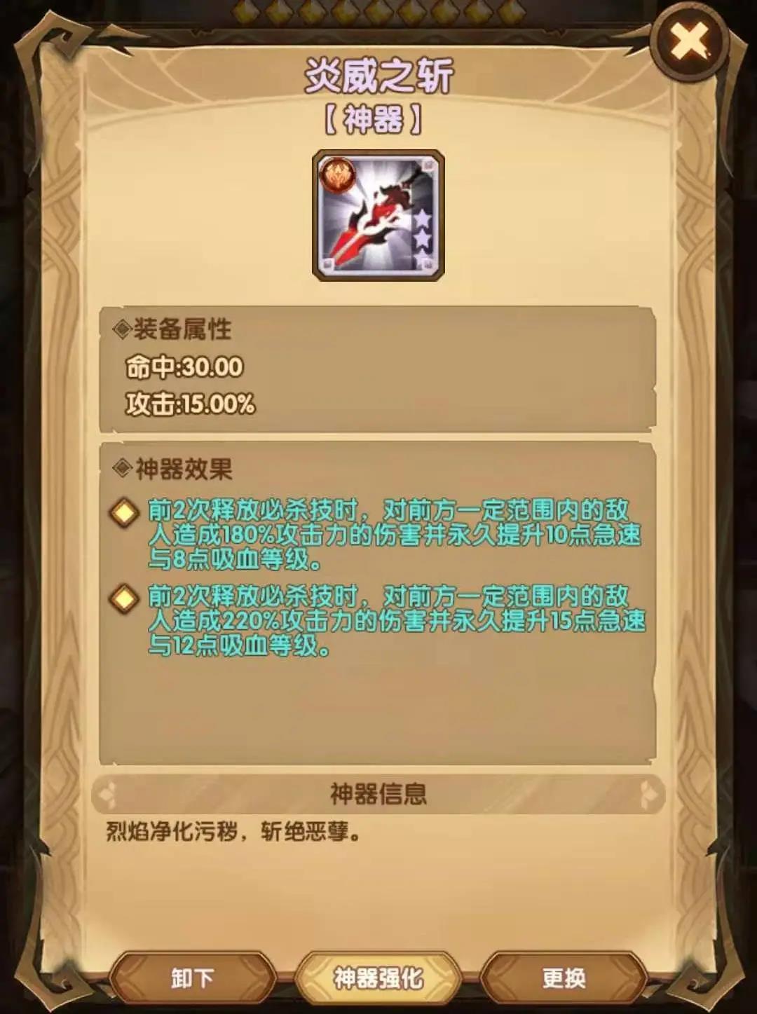 《剑与远征》新神器炎威之斩介绍