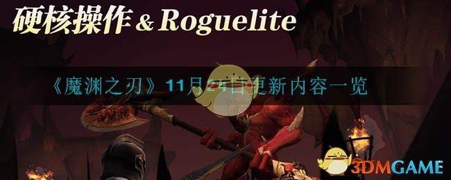 《魔渊之刃》11月24日更新内容一览