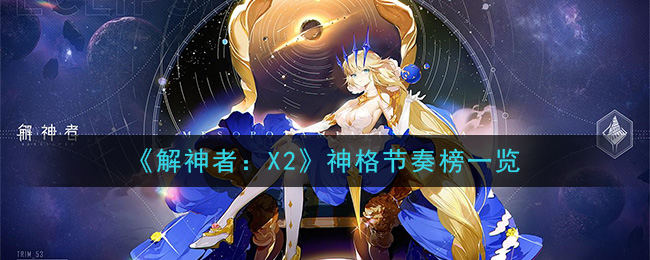 《解神者:X2》神格节奏榜一览