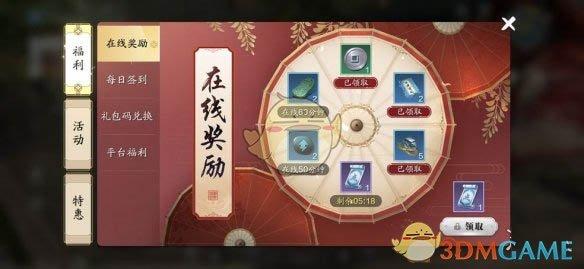 《天涯明月刀手游》cdk兑换方法介绍