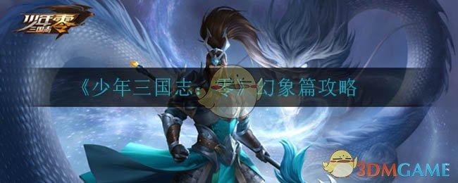 《少年三国志:零》幻象篇攻略