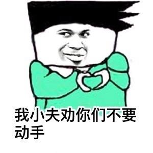 小夫跳舞表情包分享