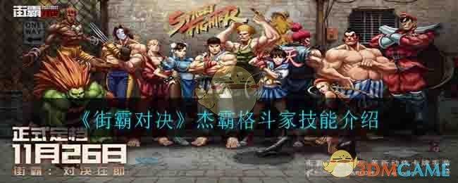 《街霸对决》杰霸格斗家技能介绍