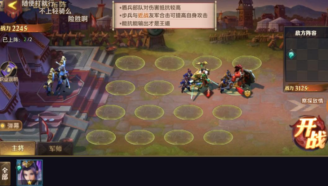 《少年三国志:零》演武场近战篇攻略