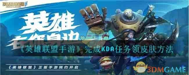 《英雄联盟手游》完成KDA任务领皮肤方法