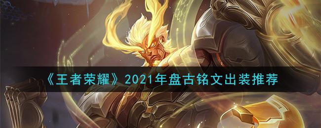 《王者荣耀》2021年盘古铭文出装推荐