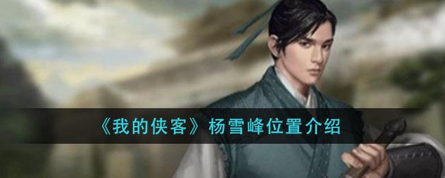 《我的侠客》杨雪峰位置介绍