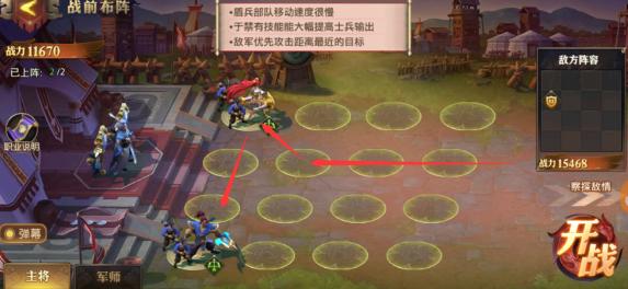 《少年三国志:零》演武场牵制篇攻略