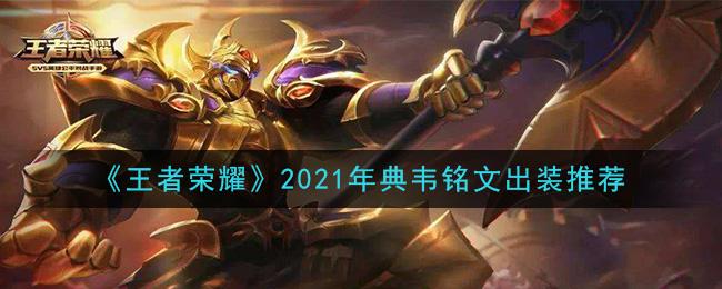 《王者荣耀》2021年典韦铭文出装推荐