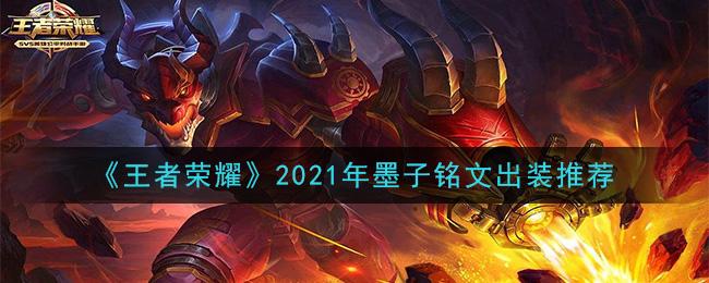 《王者荣耀》2021年墨子铭文出装推荐