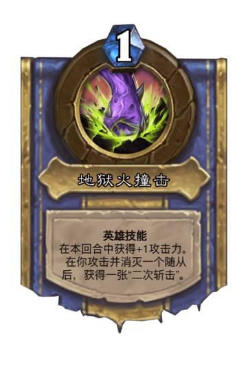 《炉石传说》对决模式残片瞎卡组推荐
