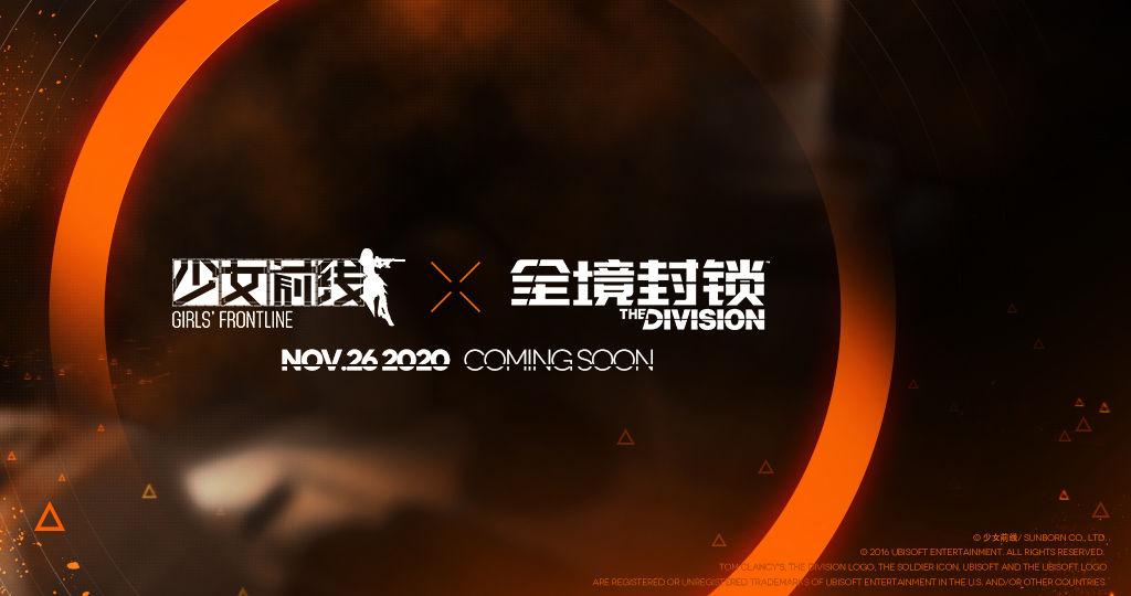 《少女前线》x《全境封锁》联动宣传片正式发布