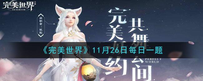 《完美世界手游》2020年11月26日每日一题