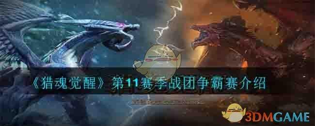 《猎魂觉醒》第11赛季战团争霸赛介绍