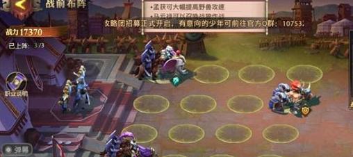 《少年三国志:零》演武场野兽篇攻略