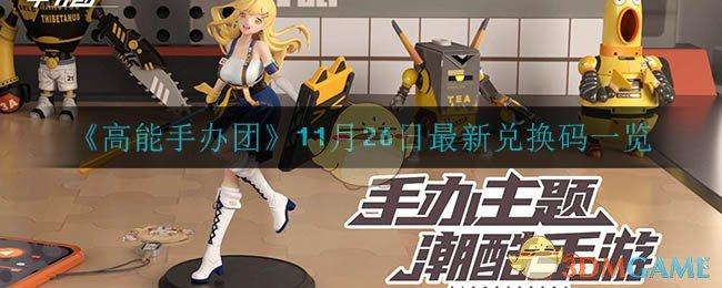 《高能手办团》11月26日最新兑换码一览