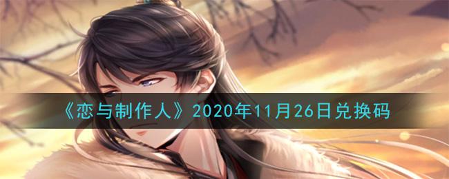 《恋与制作人》2020年11月26日兑换码