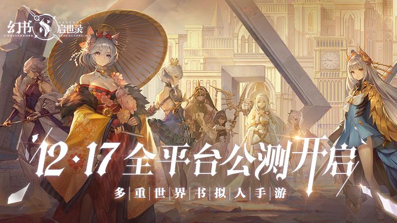《幻书启世录》全平台公测定档12月17日!沙漏倒