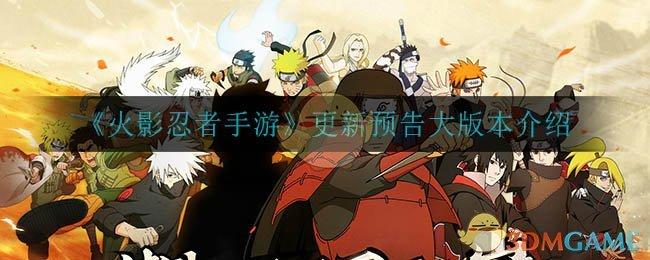 《火影忍者手游》更新预告大版本介绍