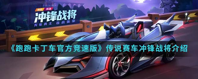 《跑跑卡丁车官方竞速版》传说赛车冲锋战将介绍