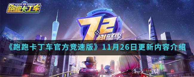 《跑跑卡丁车官方竞速版》11月26日更新内容介绍