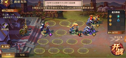 《少年三国志:零》演武场召唤篇攻略