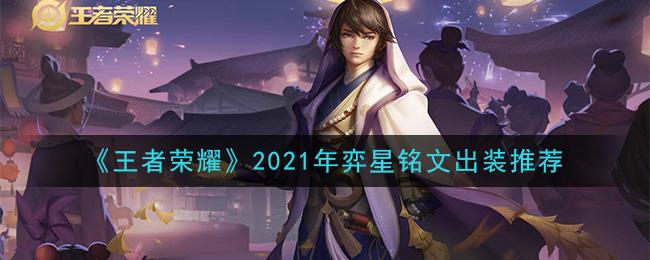 《王者荣耀》2021年弈星铭文出装推荐