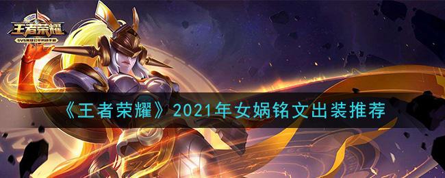 《王者荣耀》2021年女娲铭文出装推荐