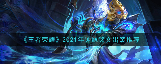 《王者荣耀》2021年钟馗铭文出装推荐