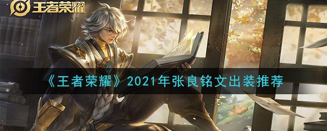 《王者荣耀》2021年张良铭文出装推荐