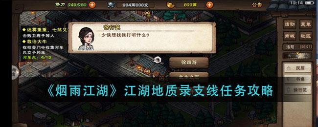 《烟雨江湖》江湖地质录支线任务攻略