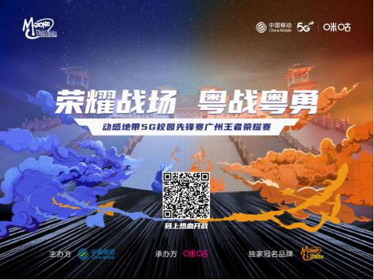 动感地带5G校园先锋赛广州王者荣耀赛海选结束