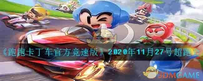 《跑跑卡丁车官方竞速版》2020年11月27号超跑会